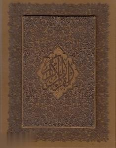 قرآن كريم (جيبي معطر با قاب پيام عدالت )