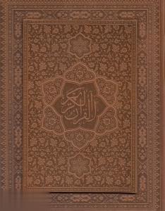 القرآنالكريم: خط عثمان طه