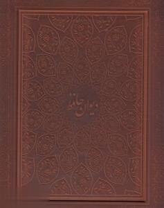 ديوان حافظ (طرح چرم رحلي با جعبه پيام عدالت)