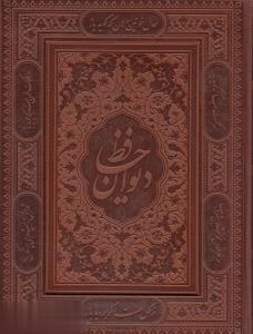 ديوان حافظ (2زبانه،معطر،گلاسه،باجعبه،چرم،لب طلايي)