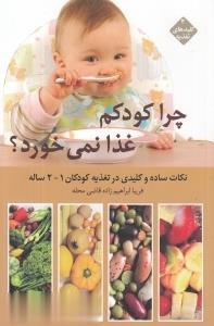 چرا كودكم غذا نميخورد (نكات ساده و كليدي در تغذيه كودكان 1 - 2 ساله)