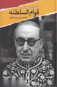 خاطرات سياسي قوامالسلطنه