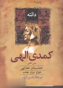 كمدي الهي (خندستان خدايي): متن كامل دوزخ، برزخ، بهشت