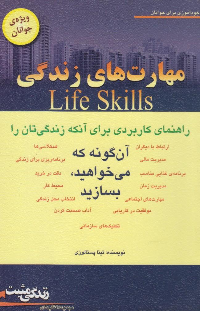 مهارتهاي زندگي(ويژهجوانان)ابوعطا *