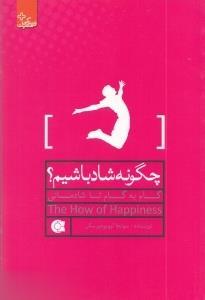 چگونه شاد باشيم(ابوعطا) *