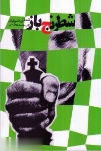شطرنج باز(دنياينو)