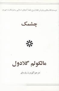 چشمك (نشر در دانش بهمن)
