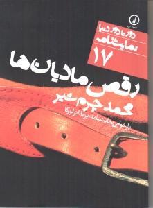 دور تا دور دنيا:نمايشنامه 17 رقص ماديانها