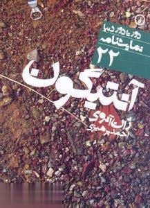 دور تا دور دنيا:نمايشنامه 22 آنتيگون
