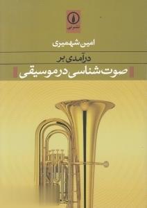 درآمدي بر صوتشناسي در موسيقي