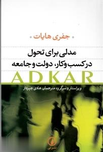 مدلي براي تحول در كسبوكار، دولت و جامعه: ADKAR: چگونگي تحولي موفقيتآميز را در زندگي شخصي