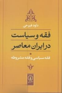 فقه و سياست در ايران معاصر(1)فقهسياسي(ني)