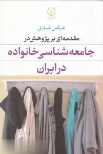 جامعهشناسي خانواده در ايران(ني)
