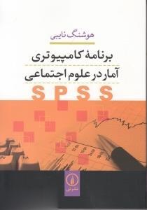 برنامه كامپيوتري آمار در علوم اجتماعي