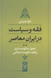 فقه و سياست در ايران معاصر(2)تحولحكومت(ني)