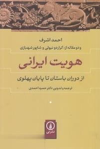 هويت ايراني(ازدورانباستانتاپايانپهلوي)ني