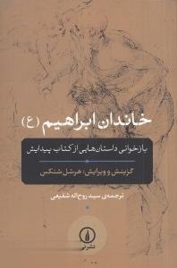 خاندان ابراهيم: بازخواني داستانهايي از كتاب پيدايش