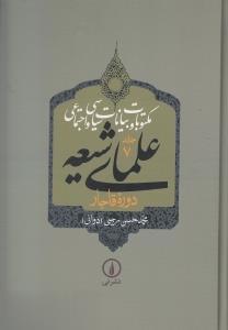 مكتوبات و بيانات سياسي و اجتماعي علماي شيعه دوره قاجار 7 (5 جلدي) (گالينگور)