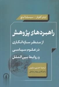 راهبردهاي پژوهش از منظر سازهانگاري در علوم سياسي و روابط بينالملل