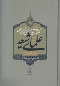 مكتوبات و بيانات سياسي و اجتماعي علماي شيعه دوره قاجار 8 (5 جلدي) (گالينگور)