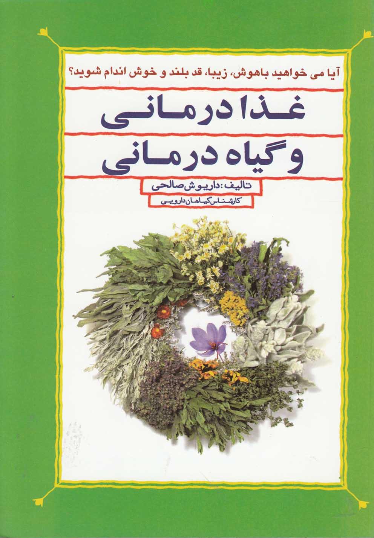 غذا درمانی و گیاه درمانی(فرهنگمردم)