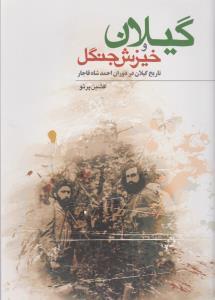 گيلان و خيزش جنگل: تاريخ گيلان در دوران احمدشاه قاجار