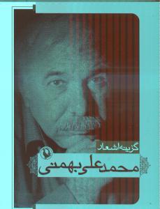 گزينه اشعار محمدعلي بهمني