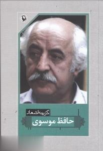 گزينه اشعار حافظ موسوي
