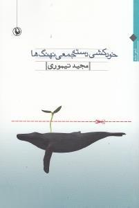 خودكشي دستهجمعي نهنگها