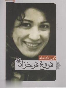 گزينه اشعار فروغ فرخزاد/جيبي