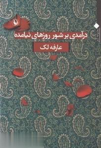 درآمدي بر شور روزهاي نيامده (مجموعه شعر)
