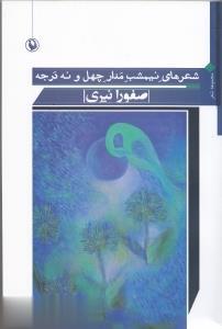شعرهاي نيمشب مدار چهل و نه درجه (مجموعه شعر)
