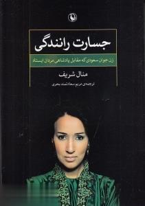 جسارت رانندگي (زن جوان سعودي كه مقابل پادشاهي مردان ايستاد)