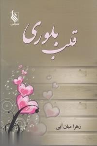 قلب بلوري (انتشارات علي)