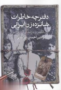 دفترچه خاطرات شانزده زن ايراني