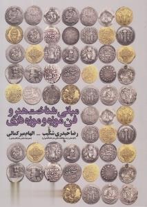 مباني شناخت هنر و فن موزه و موزهداري