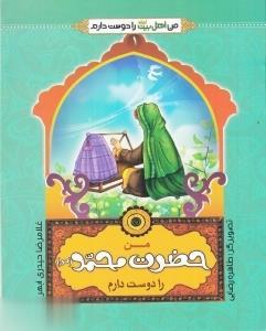 من حضرت محمد (ص) را دوست دارم (من اهل بيت را دوست دارم 1) (تصويرگر طاهره رضايي)