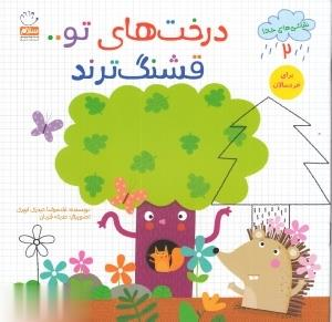 نقاشيهاي خدا(2)درختهايتوقشنگترند(جمال) #