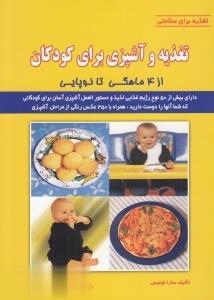 تغذيه و آشپزي براي كودكان از 4 ماهگي تا نوپايي (تغذيه براي سلامتي)