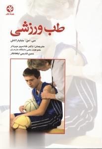 طب ورزشي