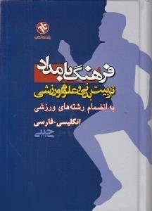فرهنگ بامداد (تربيت بدني و علوم ورزشي) (انگليسي  فارسي)