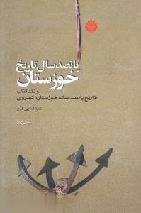 پانصد سال تاريخ خوزستان(اختران)