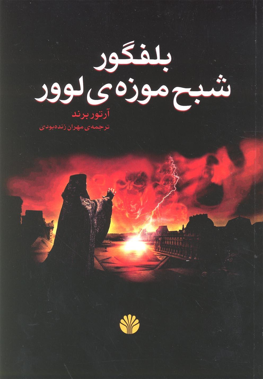 بلفگور(شبحموزهيلوور)اختران