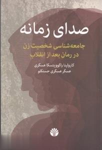 صداي زمانه (جامعه شناسي شخصيت زن در رمان بعد از انقلاب)