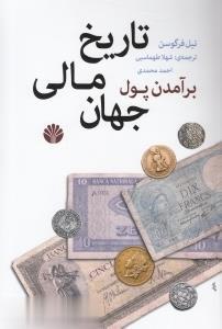 برآمدن پول:تاريخ مالي جهان