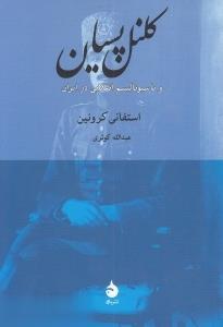 كلنل پسيان و ناسيوناليسم انقلابي در ايران