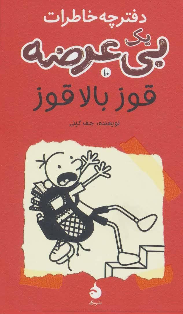 دفترچه خاطرات 1 بي عرضه10 (قوز بالا قوز)