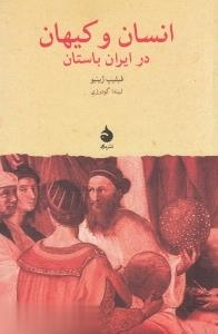 انسان و كيهان در ايران باستان