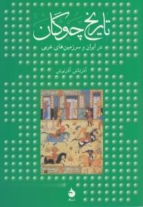 تاريخ چوگان در ايران و سرزمينهاي عربي