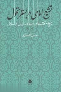 تشيع امامي در بستر تحول (تاريخ مكتب ها و باورها در ايران و اسلام 1)